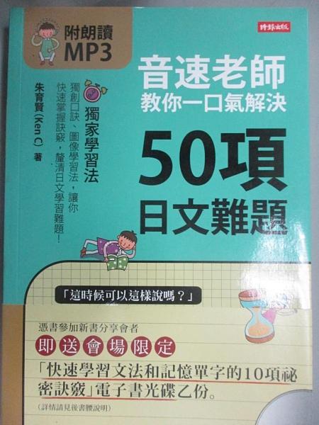 【書寶二手書T4/語言學習_G3D】音速老師教你一口氣解決50項日文難題_朱育賢