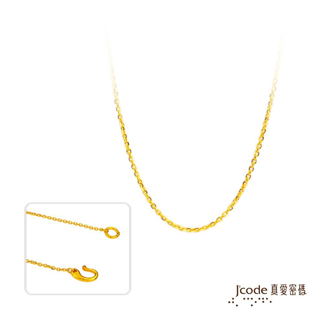 J'code真愛密碼 黃金項鍊 約0.63錢
