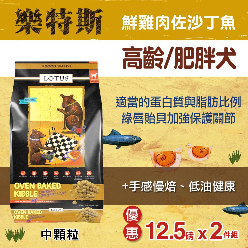 LOTUS樂特斯 養生鮮雞佐沙丁魚 高齡/肥胖犬-中顆粒 12.5磅兩件優惠組