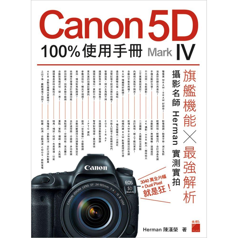 Canon 5D Mark IV 100% 使用手冊