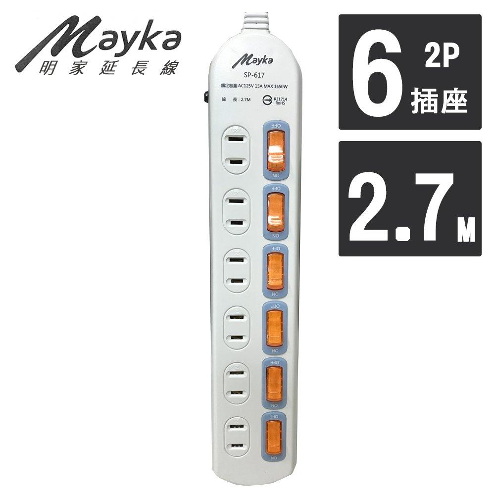 【Mayka明家】6開6插 家用延長線 2.7M 9呎 (SP-617-9)