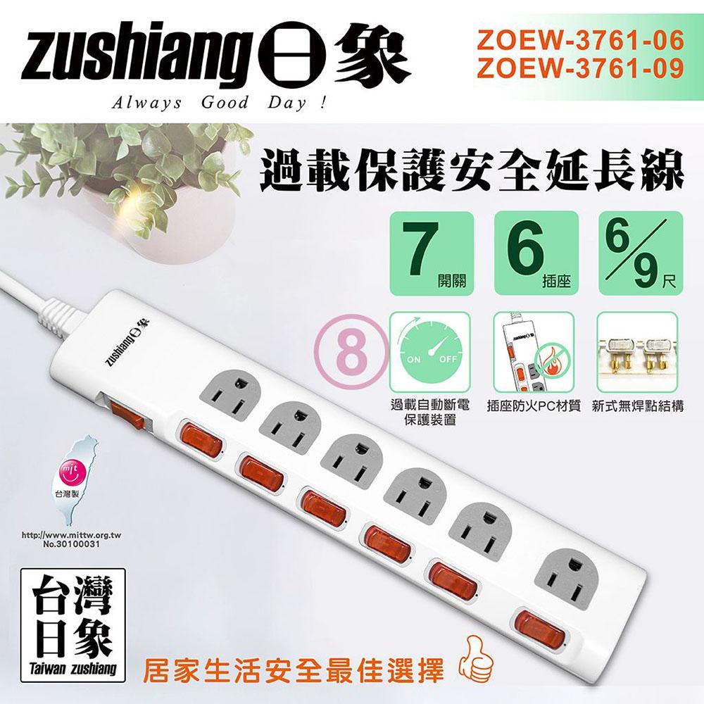 日象 七開六座安全延長線(6尺)ZOEW-3761-06