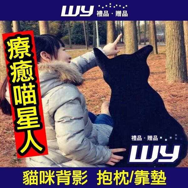 wy禮品贈品((貓背影抱枕/靠墊70cm)) 貓 貓咪 喵星人 禮物 驚喜 交換 生日 抱枕