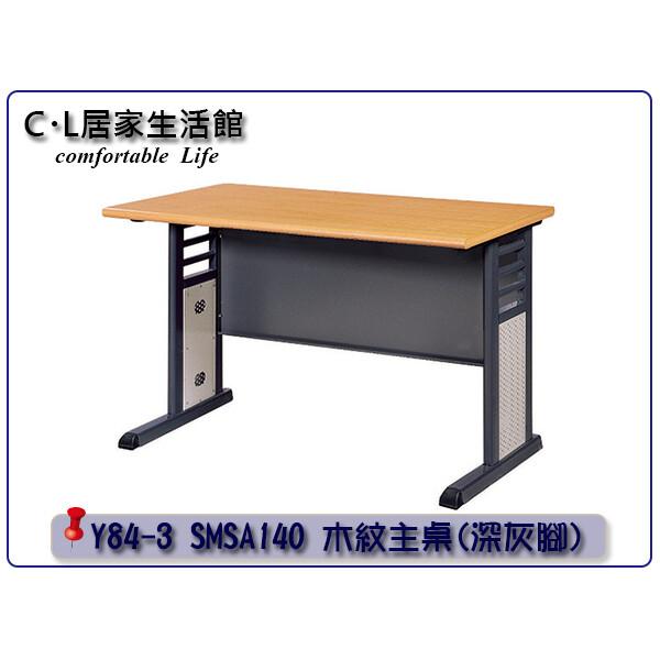 c.l居家生活館y84-3 smsa木紋主桌/oa辦公桌(深灰腳)-長140x寬70x高74cm