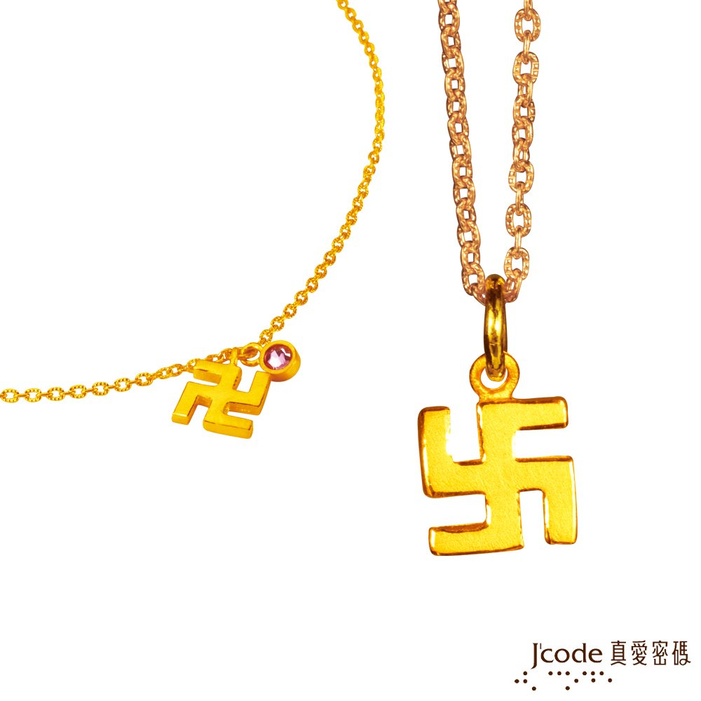 J'code真愛密碼  光芒黃金手鍊+黃金墜子 送項鍊