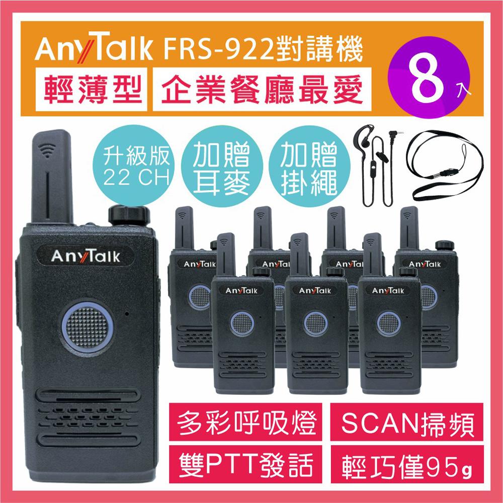 【4組8入】【22頻道】AnyTalk FRS-922 免執照無線對講機 呼吸燈 雙PTT發話 掃頻 加贈耳麥/掛繩
