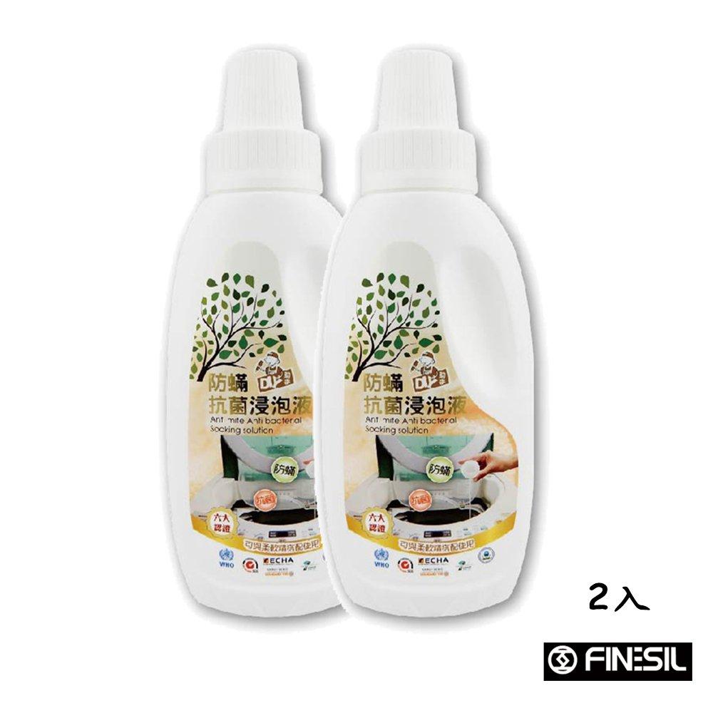 Finesil-防蹣抗菌浸泡液(二入)