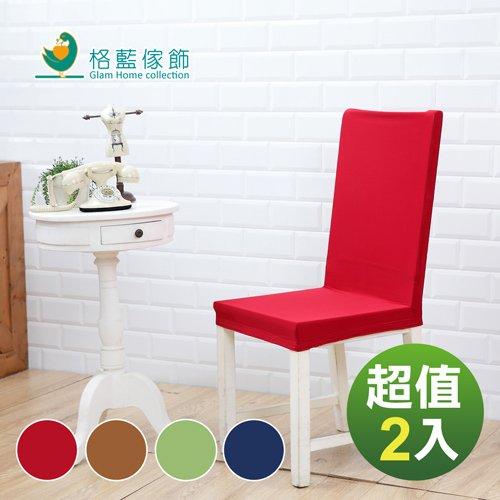 【格藍傢飾】典雅萬用魔術椅套2入組