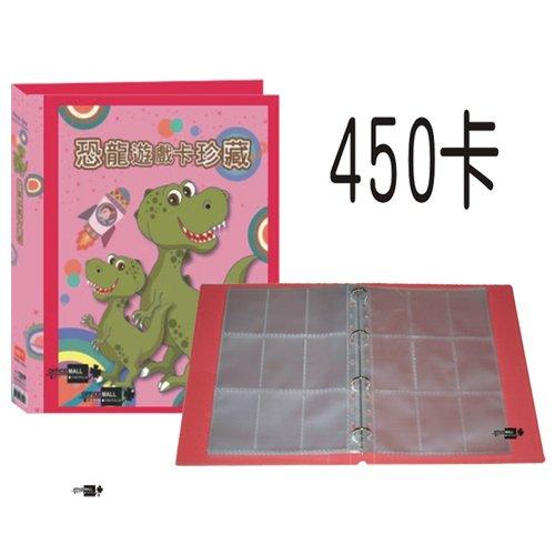 【檔案家】恐龍遊戲卡珍藏 450卡 大紅