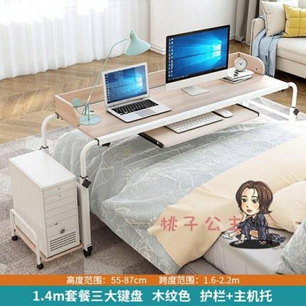 跨床桌 床上桌懸空可固定懶人筆記本電腦桌床上用可行動升降小桌子T【全館免運 限時鉅惠】