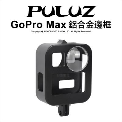 【PULUZ胖牛】PU439B GoPro Max 鋁合金邊框