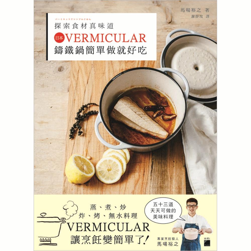 探索食材真味道 - 日本 VERMICULAR 鑄鐵鍋簡單做就好吃