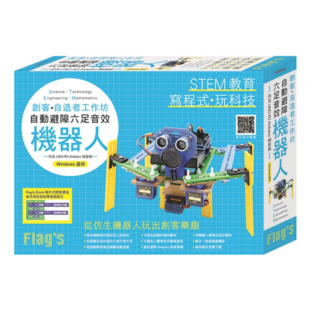 Flag's 創客‧自造者工作坊 - 自動避障六足音效機器人