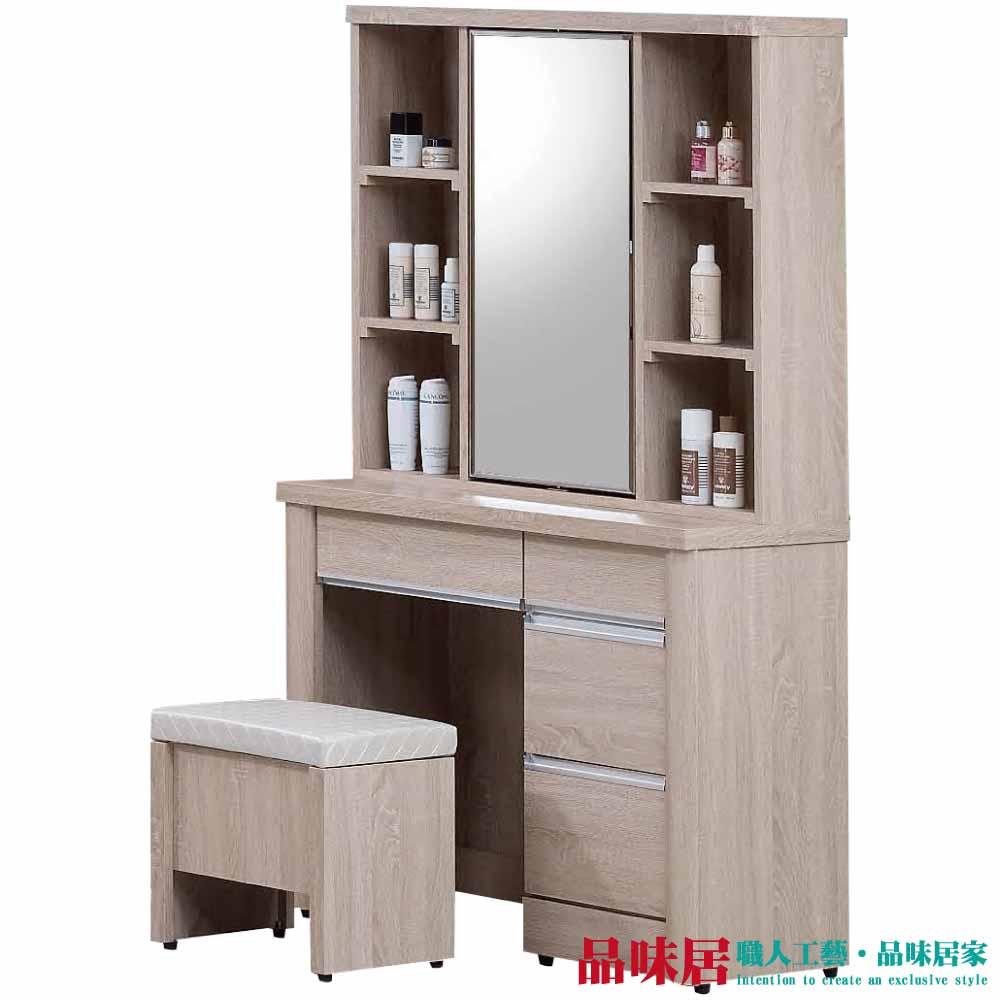 【品味居】路斯 時尚3尺旋轉式鏡面化妝台/鏡台組合(二色可選+含化妝椅)