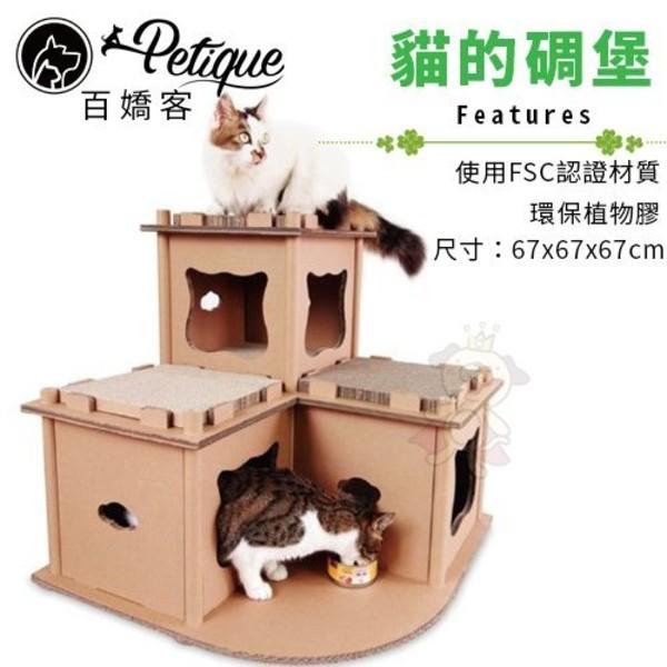petique百嬌客 貓的碉堡隱密性高玩耍睡覺一屋搞定適合多貓家庭貓屋 貓抓板