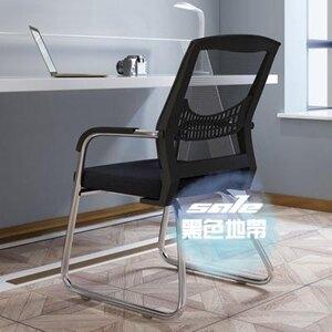 靠背椅 辦公椅子簡約護腰座椅椅凳子靠背舒適電腦椅家用辦公室會議椅T【全館免運 限時鉅惠】