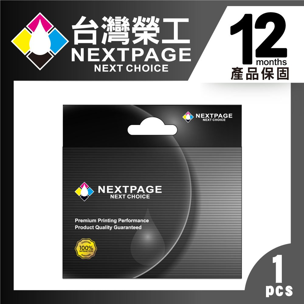 【台灣榮工】HP No.933/CN055AA XL  高容量 紅色相容墨水匣