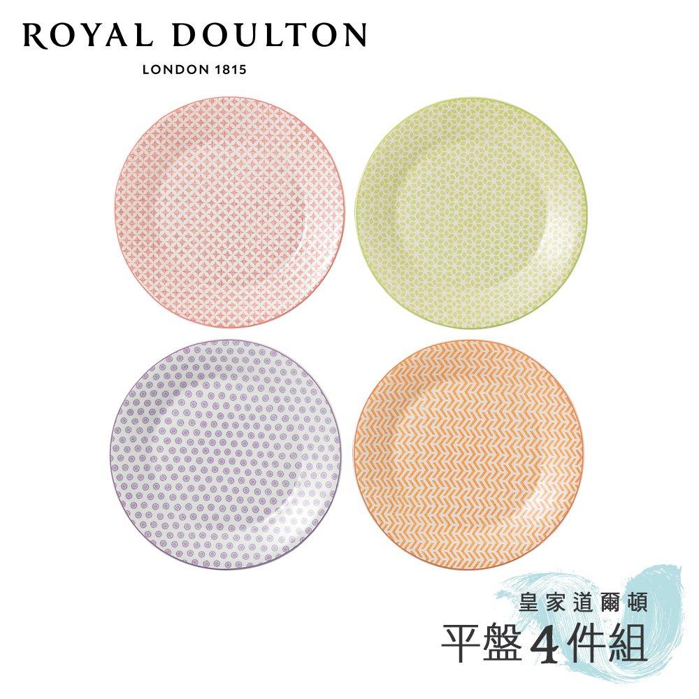 【Royal Doulton 皇家道爾頓】Pastels 北歐復刻系列23cm平盤4件組 (粉彩四重奏)