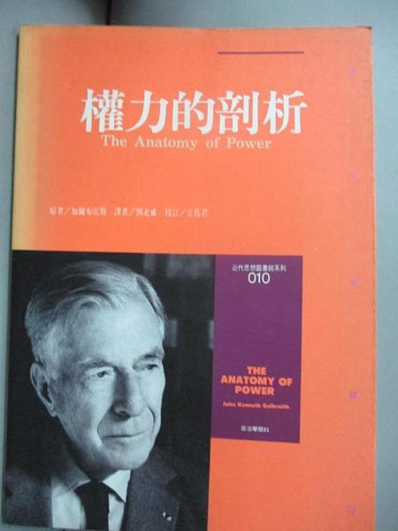 【書寶二手書T4/歷史_GI3】權力的剖析_劉北成, 加爾布雷斯