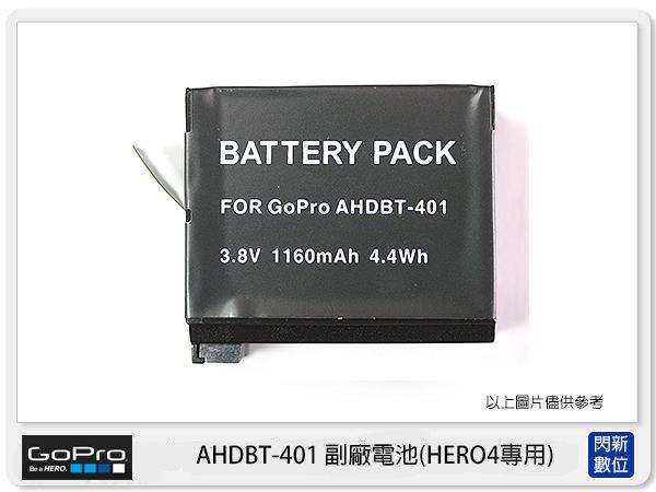 【滿3000現折300+點數10倍回饋】GOPRO AHDBT-401 副廠鋰電池 副廠電池(AHDBT401)HERO4 專用
