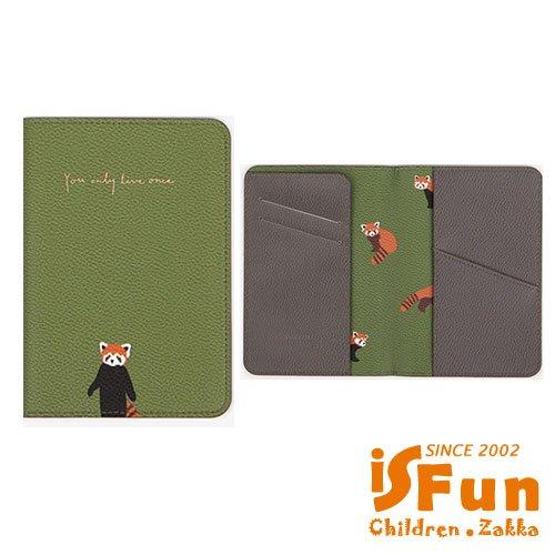 SFun 雙面花紋 皮革護照證件夾 三款可選