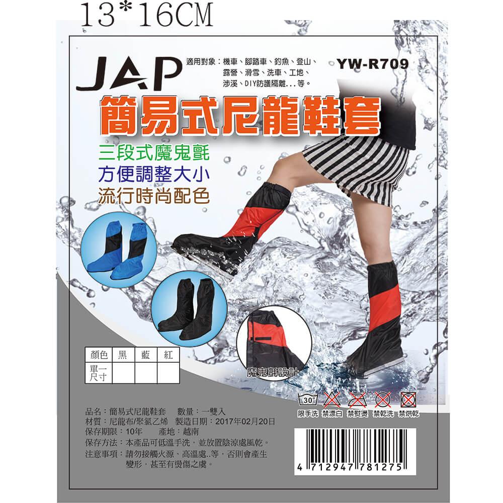 JAP簡易式尼龍鞋套 YW-R709