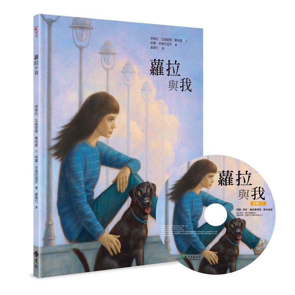 蘿拉與我(附CD)