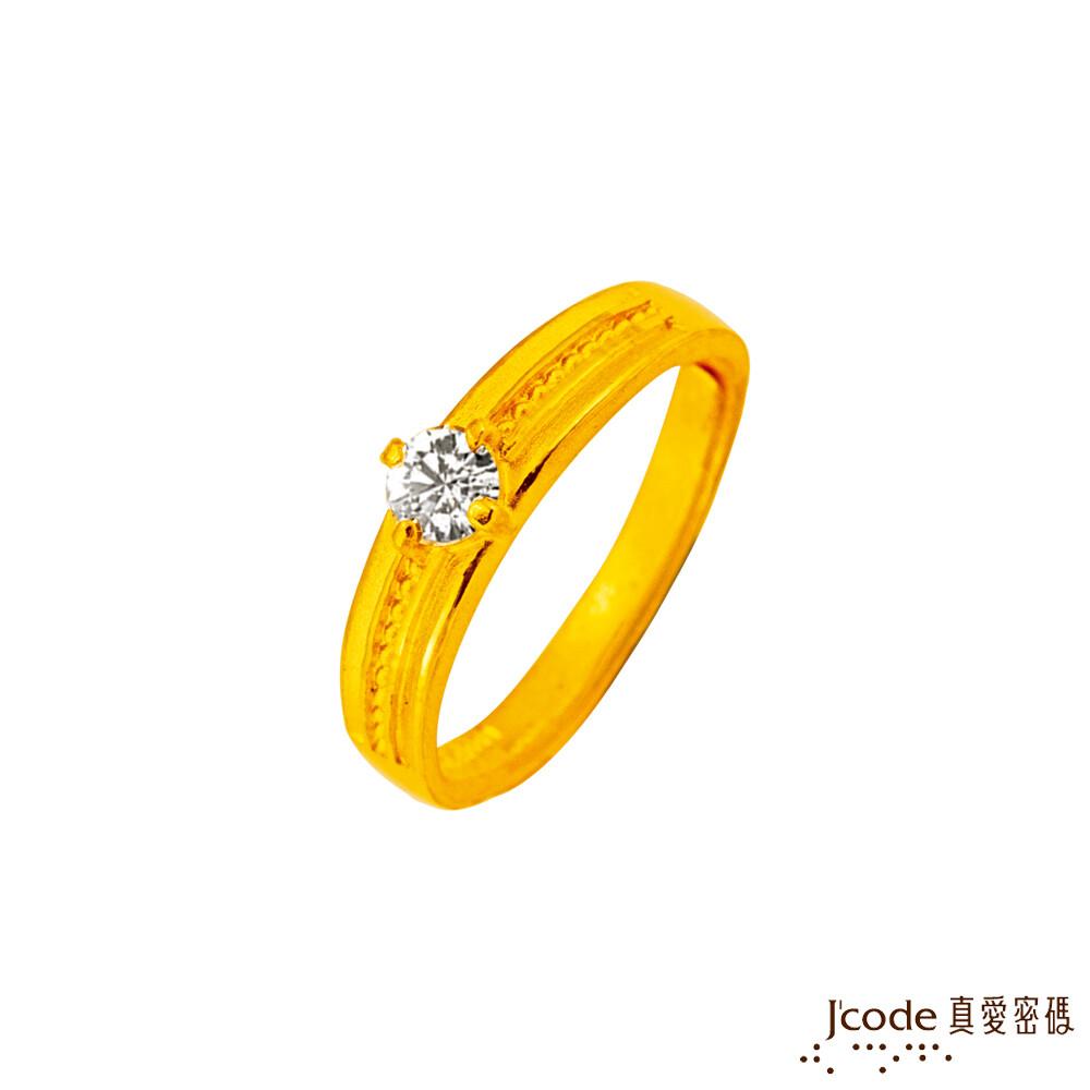 j'code真愛密碼金飾 甜蜜默契黃金女戒指