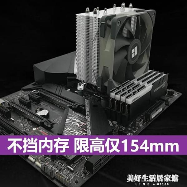 利民AS120刺靈CPU散熱器i5 i7 amd am4靜音台式機電腦主機CPU風扇ATF 美好生活