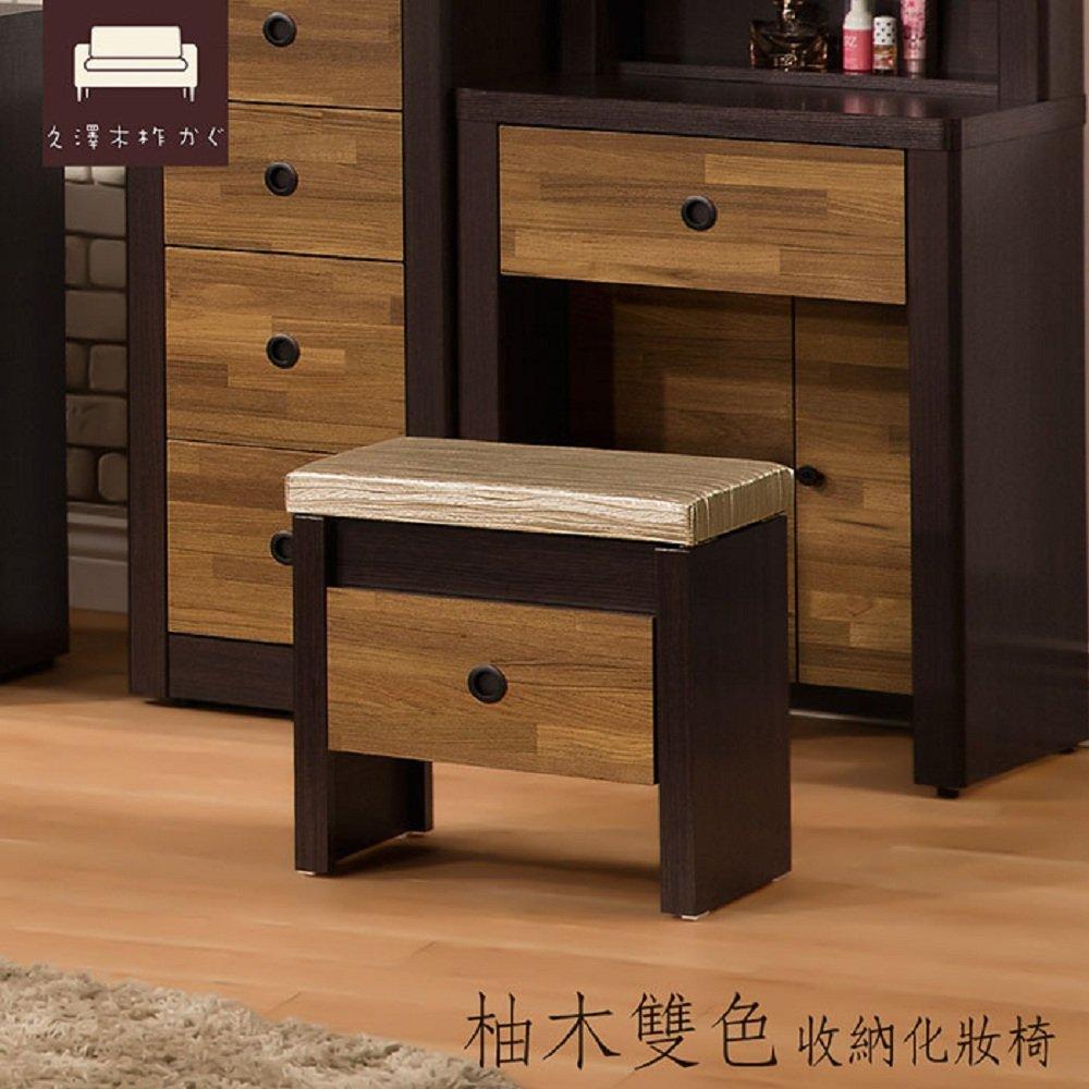 化妝椅【UHO】柚木雙色-化妝椅