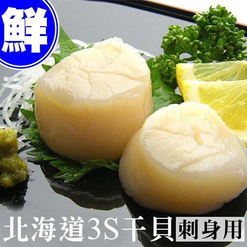 [優鮮配] 北海道刺身用3S生鮮干貝2包(500g/約20-25顆)免運組