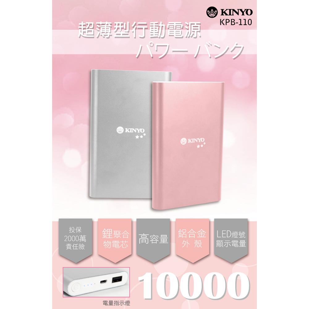 【KINYO】高容量10000行動電源(KPB-110)