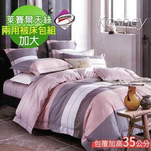 《KOSNEY  醒春》頂級吸濕排汗萊賽爾天絲加大兩用被床包組床包高度約35公分