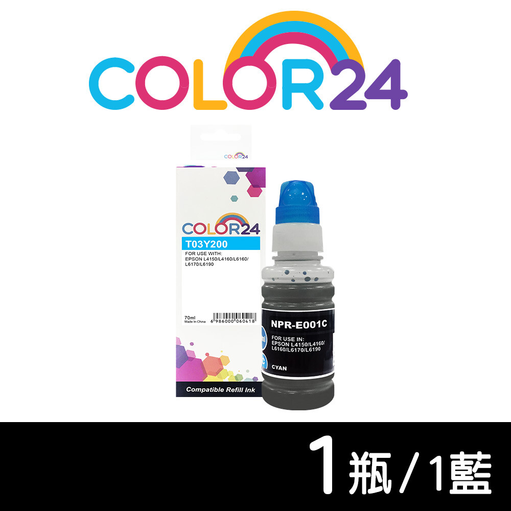 color24for epson t03y200 (70ml) 藍色相容連供墨水
