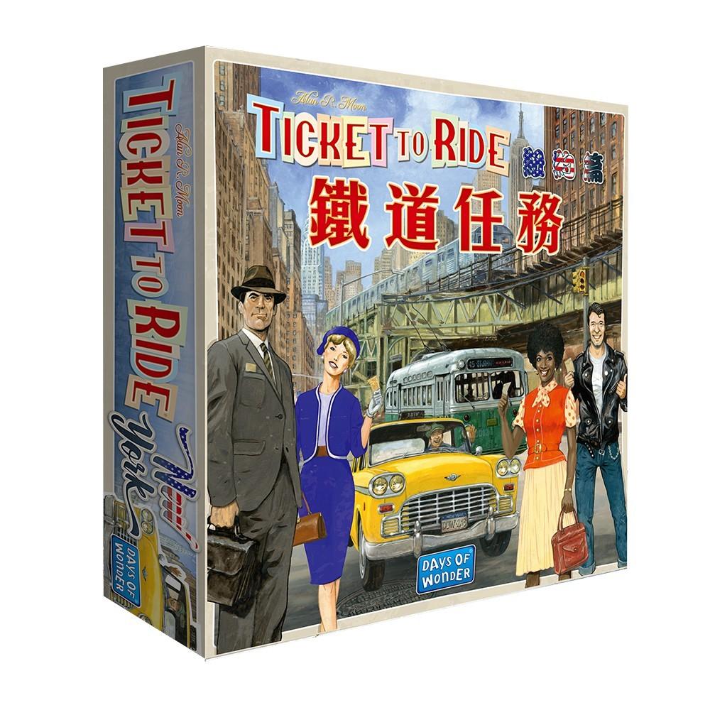 送薄套 鐵道任務 紐約 ticket to ride new yorky 繁體中文 正版桌遊 含暫