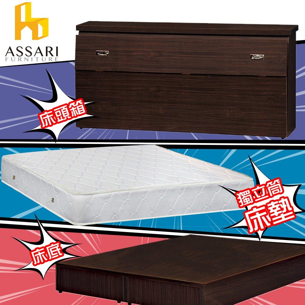 房間組三件(床箱+床底+獨立筒)雙大6尺/ASSARI
