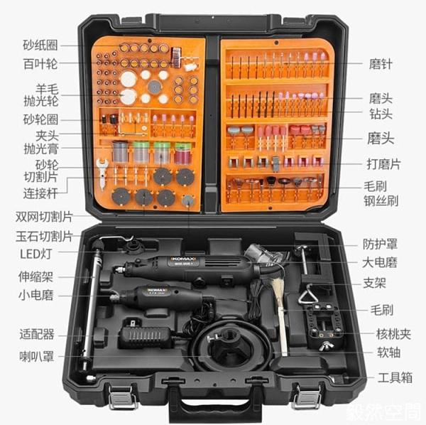 電磨機小型手持玉石拋光雕刻工具電動打磨機切割微型家用迷你電鑽 雙電磨套裝 全能配件