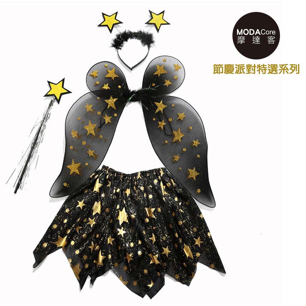 【摩達客】萬聖節聖誕派對-星星精靈小仙女四件組合(翅膀/裙子/髮箍/手杖)