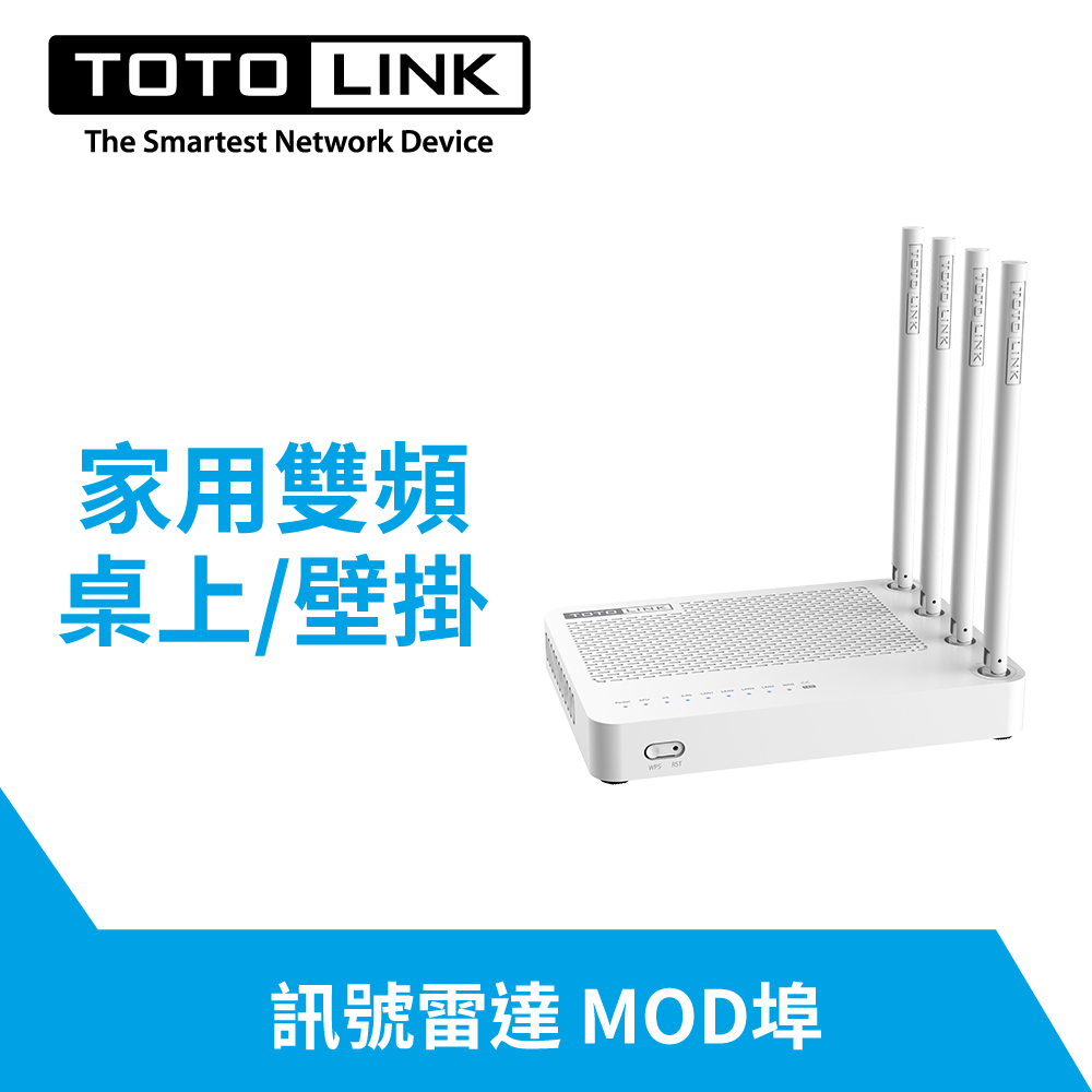 ★快速到貨★TOTOLINK A700R AC1200 無線雙頻WIFI分享器