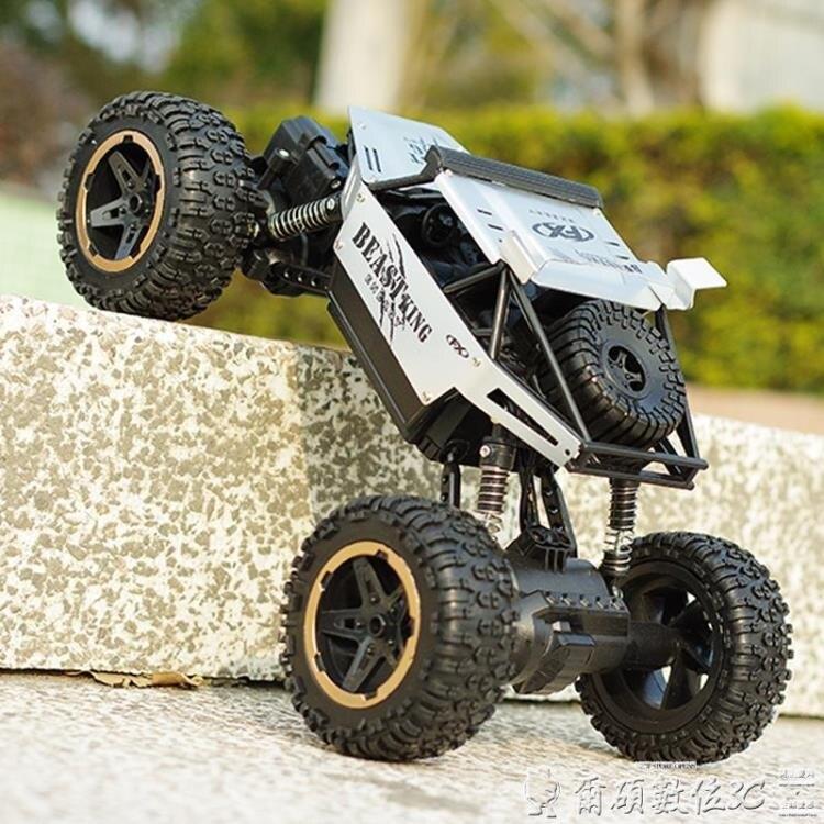 遙控車 超大合金遙控越野攀爬車四驅高速大腳賽車充電動兒童男孩玩具汽車LX 全館特惠9折
