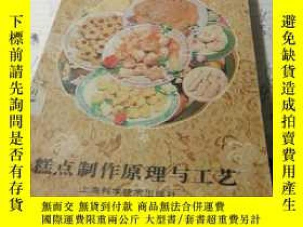 二手書博民逛書店罕見糕點製作原理與工藝Y22564 出版1984