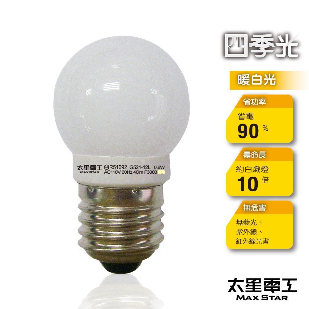 【太星電工】四季光超亮LED磨砂燈泡E27/0.6W/暖白光