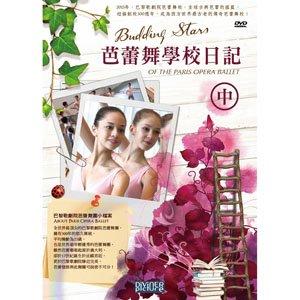 芭蕾舞學校日記(中)DVD