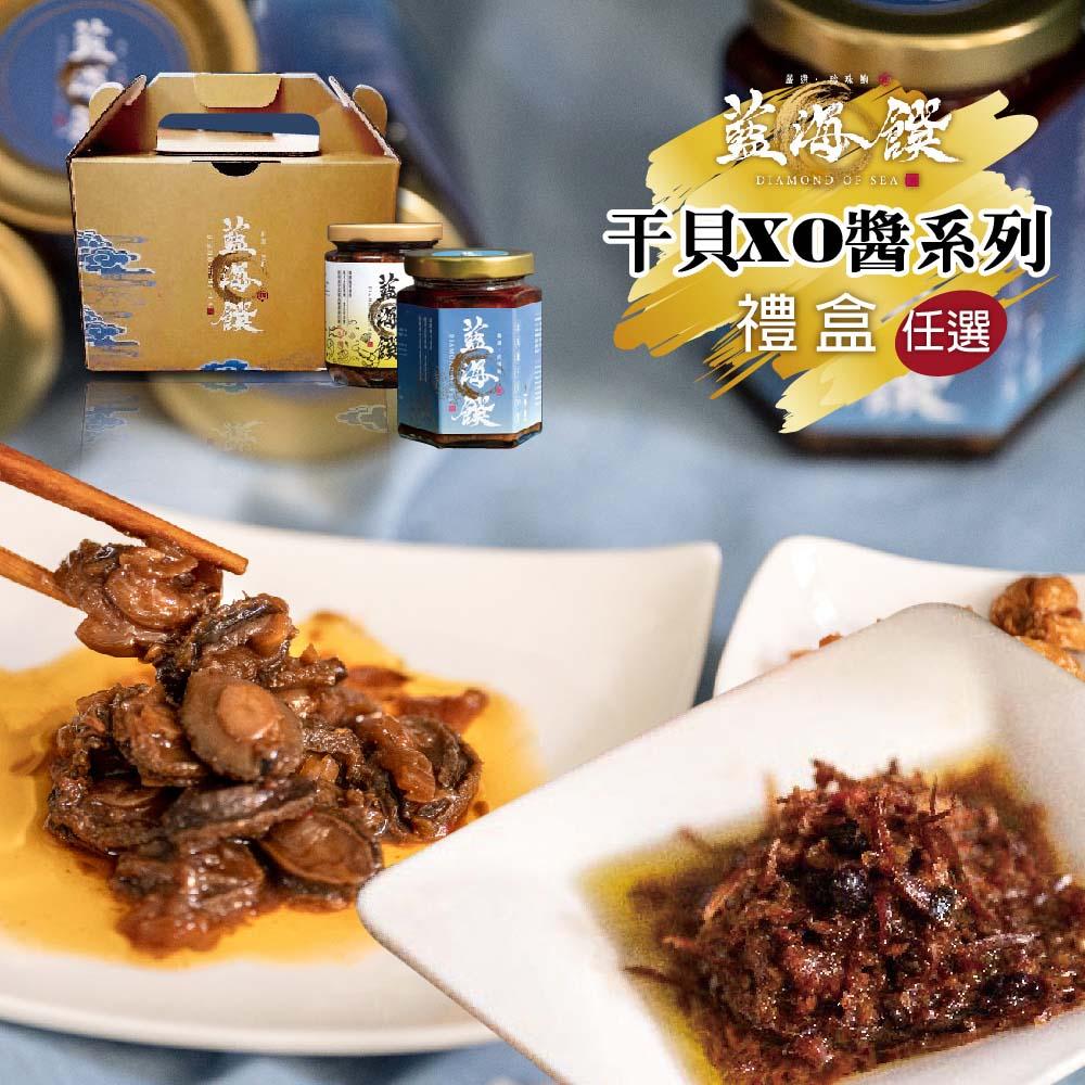 《藍海饌》干貝XO醬-提盒組(任選2罐)
