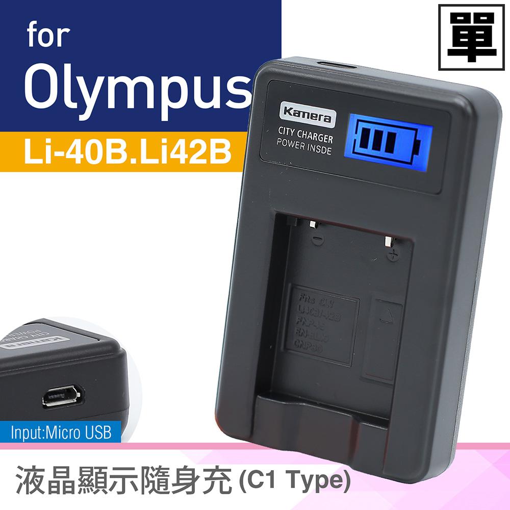Kamera液晶充電器for Olympus LI-40B, LI-42B