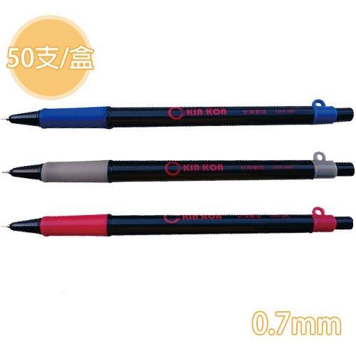 【O KIN KON 原子筆】OKK-888 (黑/藍/紅) 0.7mm 黑金剛菜單筆/原子筆(50支/盒)