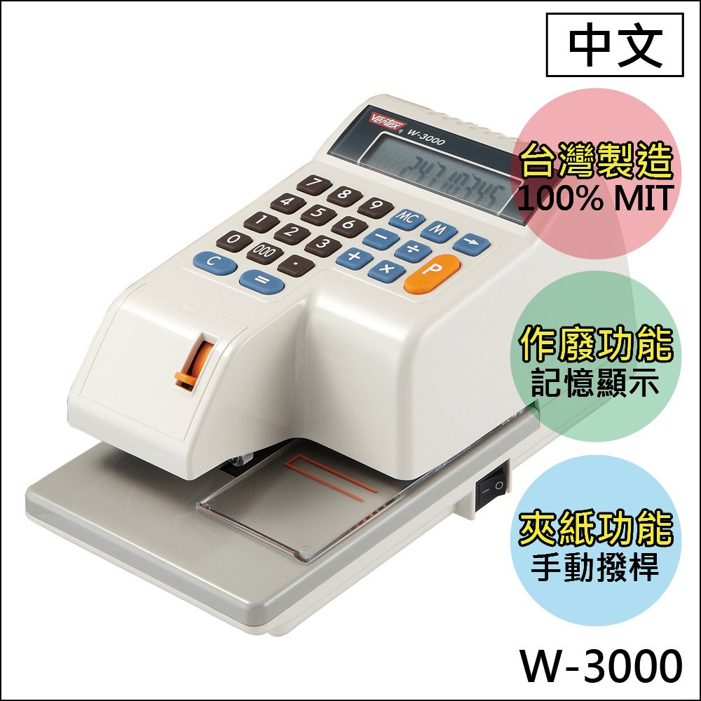 VERTEX世尚 W-3000 中文/國字支票機 視窗定位 國字大寫