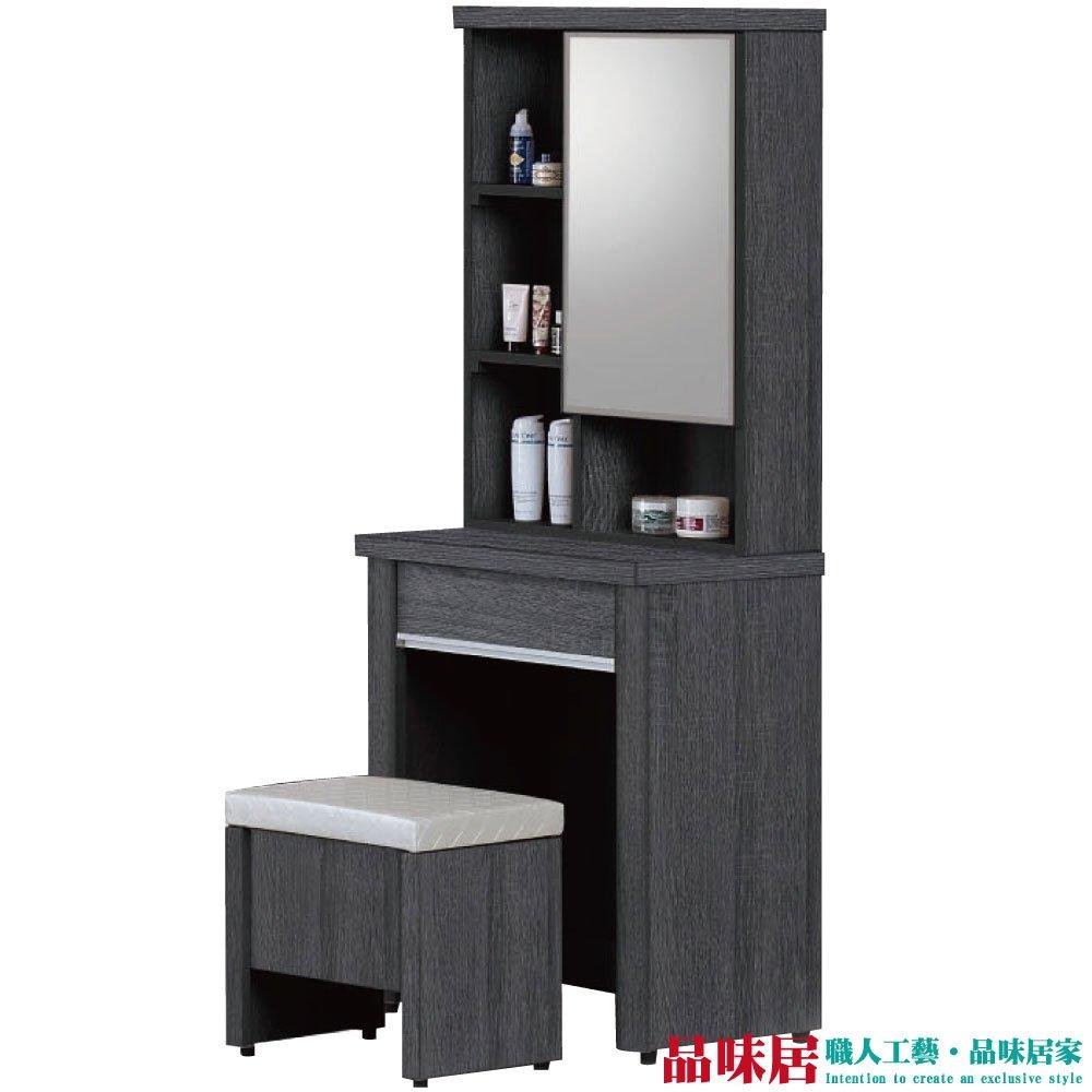 【品味居】希恩 木紋2尺立鏡式化妝鏡台組合(含化妝椅)