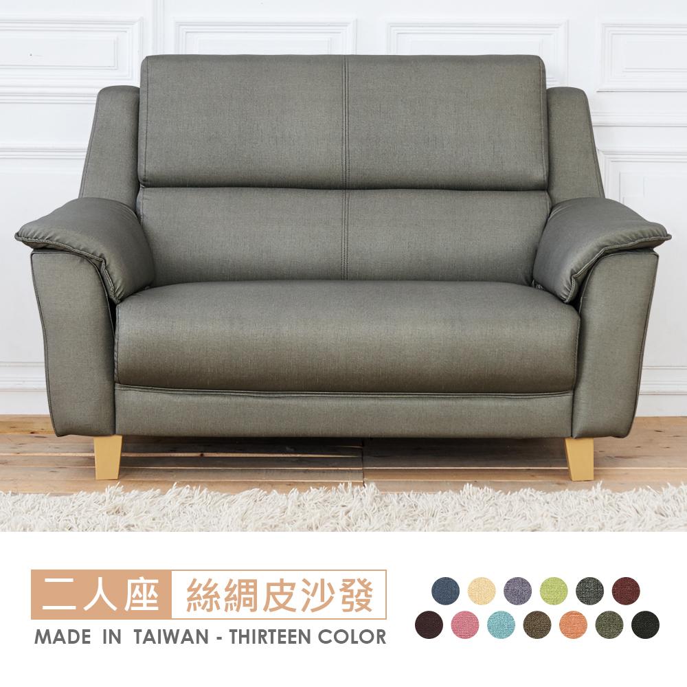 【時尚屋】[FZ8]葛瑞斯二人座獨立筒絲綢皮沙發FZ8-118-2可選色/可訂製/免組裝/免運費
