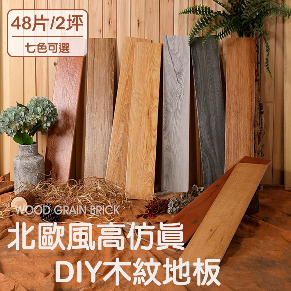 【北歐美學】DIY仿真木紋地板-48片